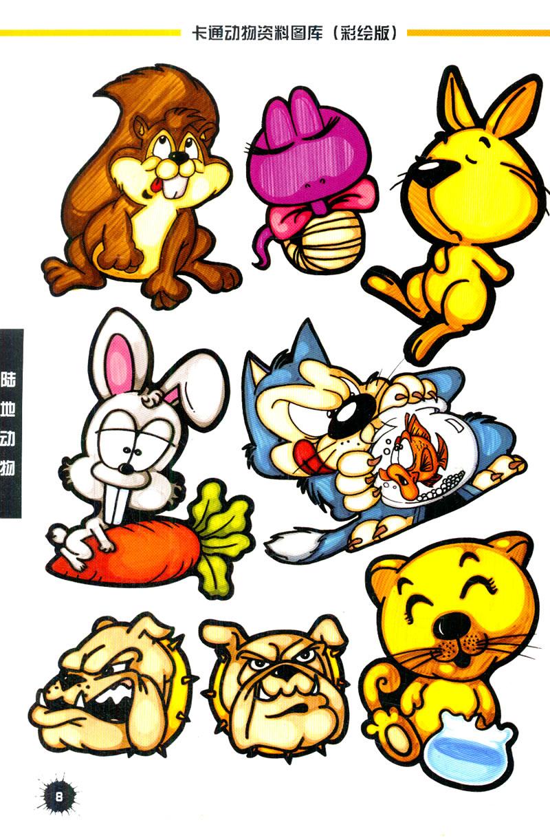 中外卡通资料图库系列--卡通动物资料图库(彩绘版)