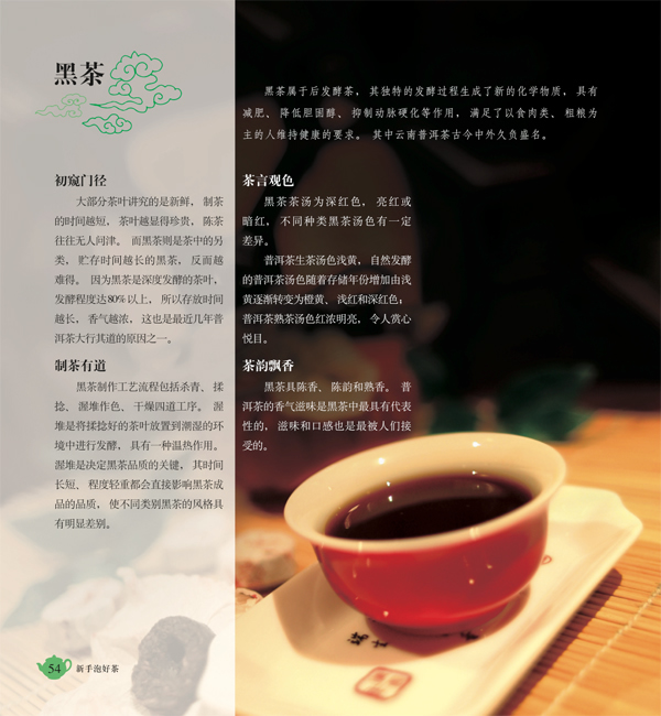 普洱泡茶步骤详图