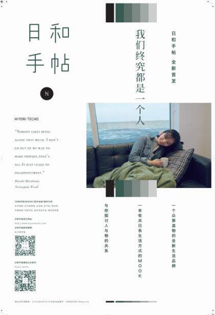 """李登廷,服装设计师.2011年,创立个人品牌""""鹤""""(crane)."""