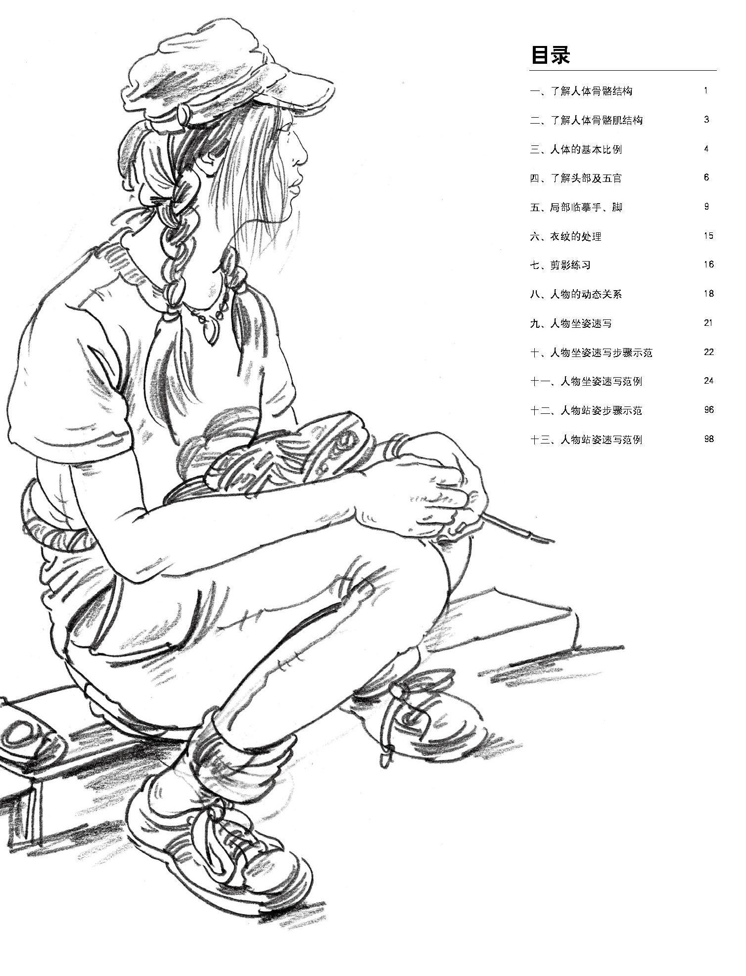 美教室--看范例临速写人物--坐姿   站姿