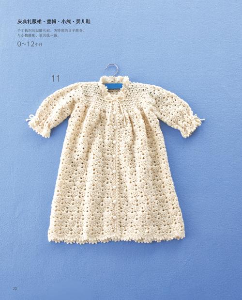 34款钩织衣物,适合0~24个月的宝宝穿着,从鞋帽,襁褓,玩偶到披肩