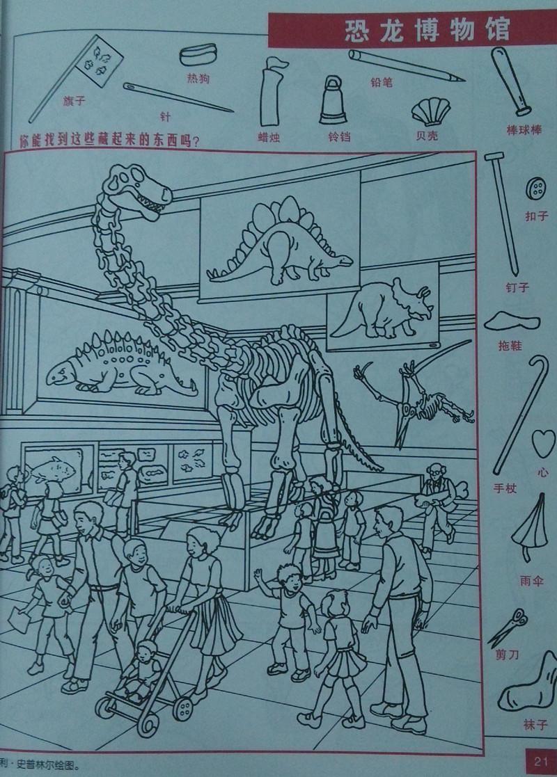 经典版图画捉迷藏 全4册,全球顶级视觉益智游戏,中国销售突