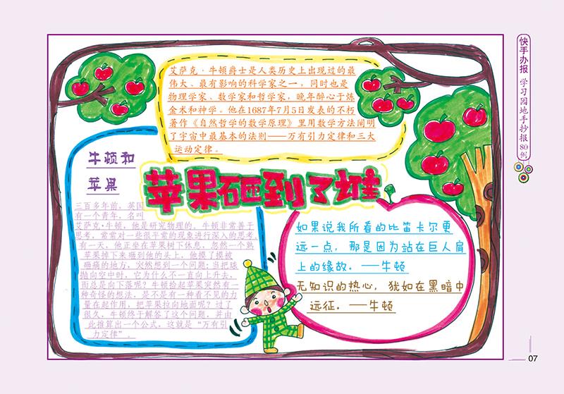 学习园地手抄报80例(快手办报)/雪域:图书比价:琅琅