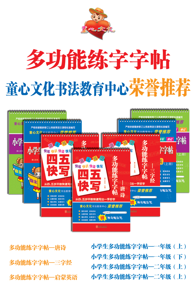 小学生多功能练字字帖一年级 童心文化