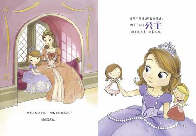 《小公主苏菲亚纯美绘本系列(套装共4册)》