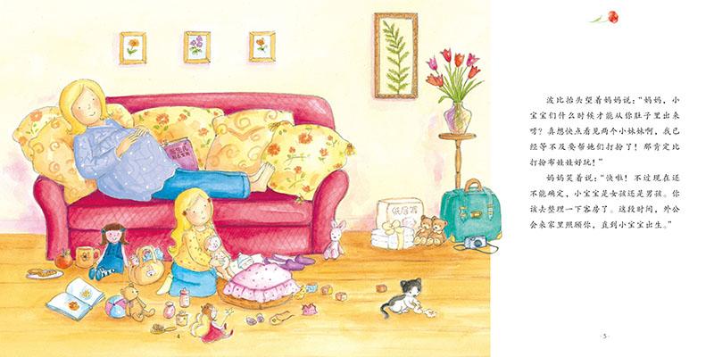 小公主波比甜心绘本4 姐姐的心愿(做有爱心的公主) 【英】詹尼·路易