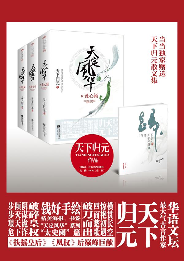 天定风华_天定风华太史澜系列套装(6册)