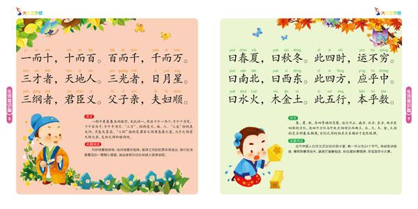 《小宝贝早教启蒙全书:大字三字经》(海豚传媒.)