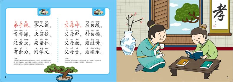 弟子规-适合学龄前儿童 台湾风车图书 9787539194578