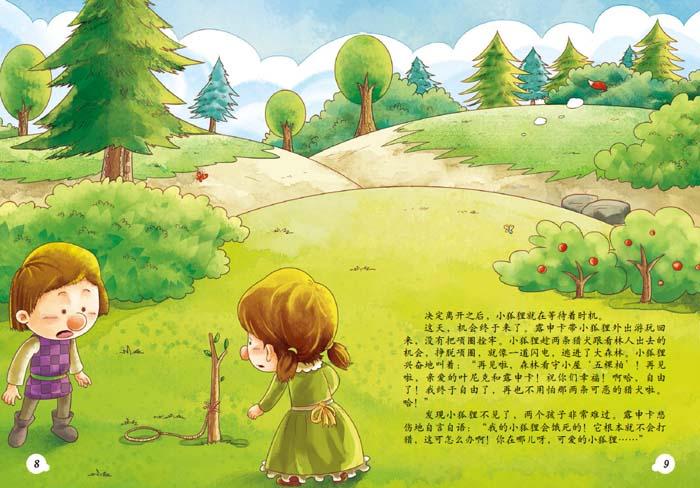 万国儿童文学经典文库 一只聪明的小狐狸