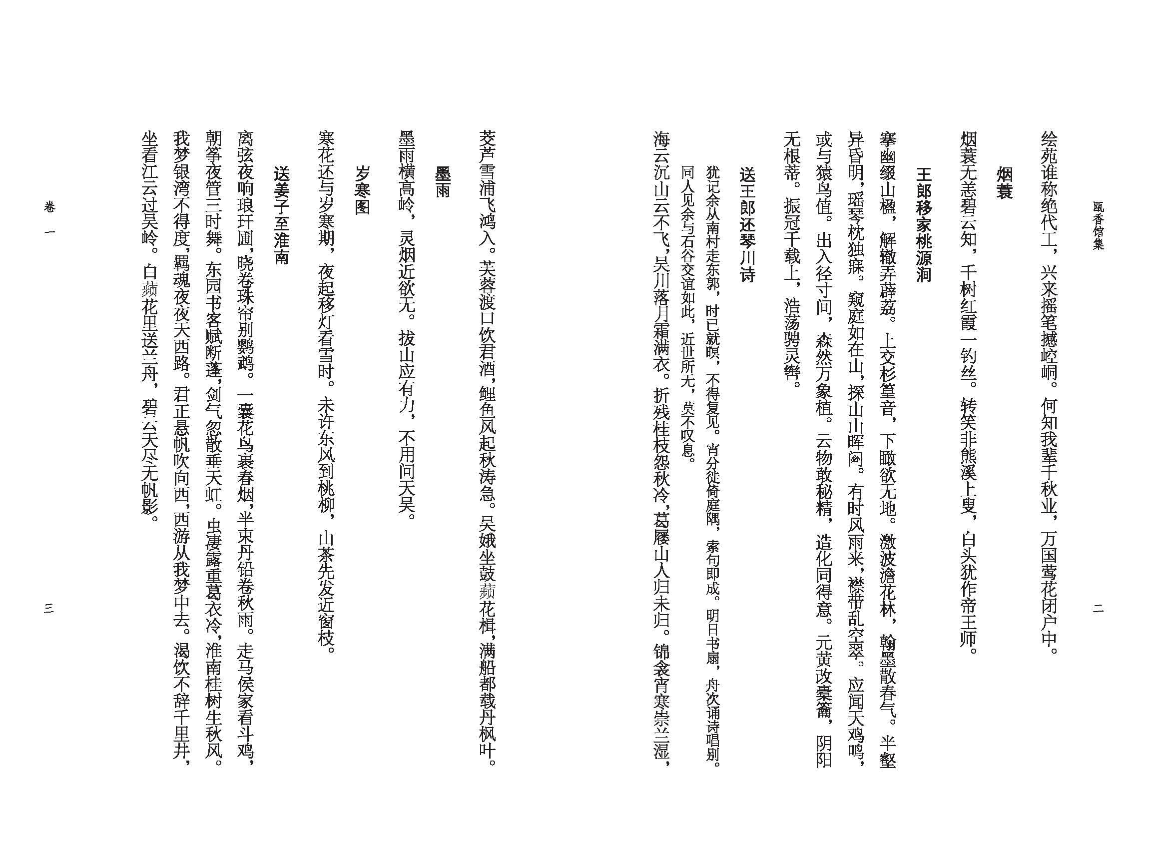 《瓯香馆集(中国古代书画家诗文集丛书)》(图片