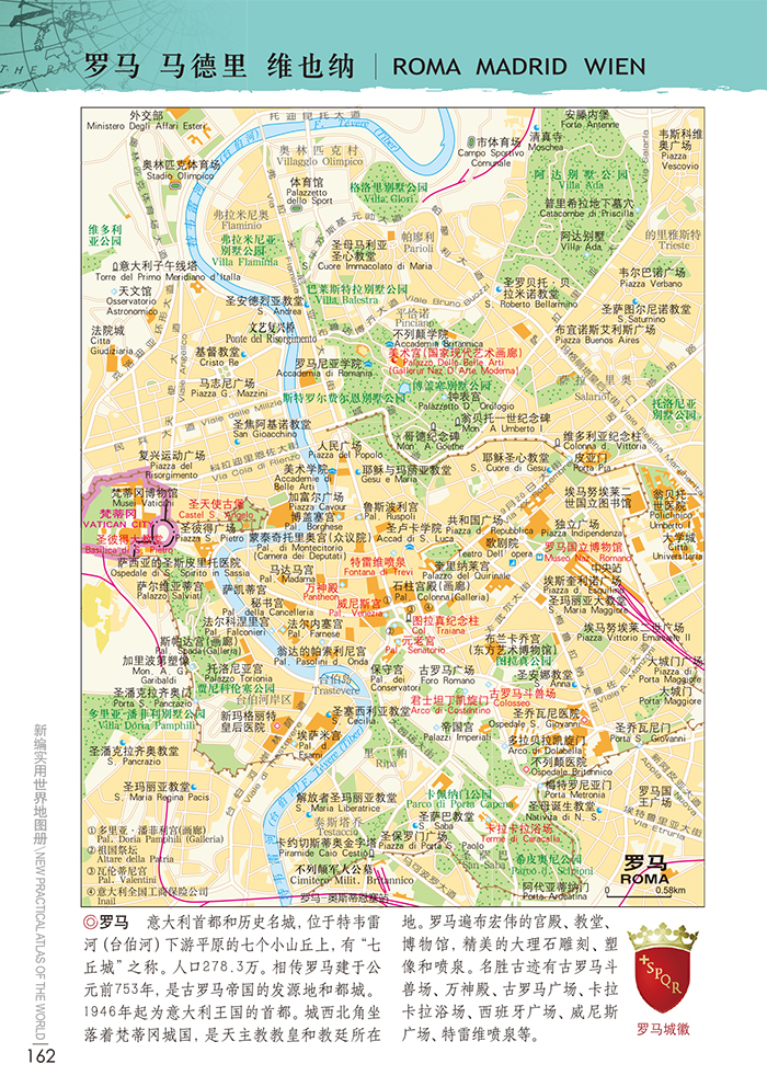 《【th】新编实用世界地图册