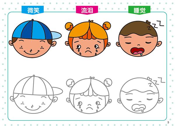 宝宝学画200例⑥(人物,风景,卡通形象)