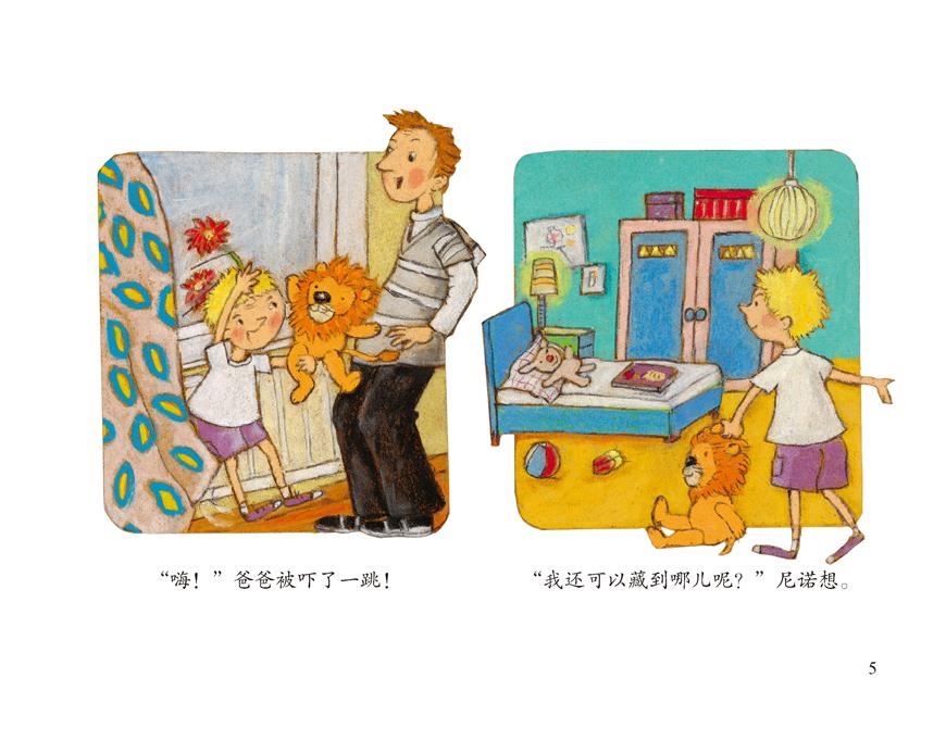 我的家庭快乐故事书 全二册图片