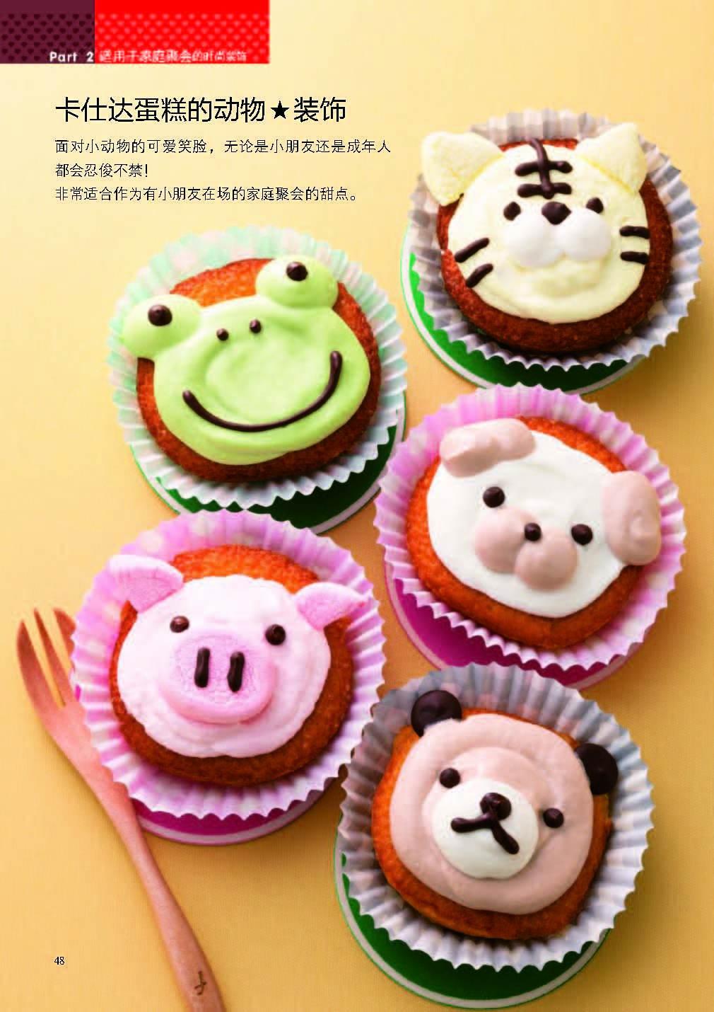 烹饪/美食 烘焙甜品 超可爱彩绘饼干和甜点