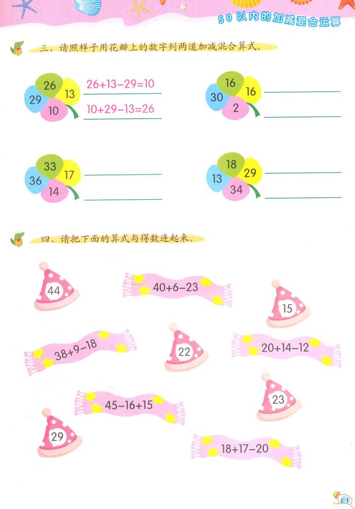 数学插画矢量图