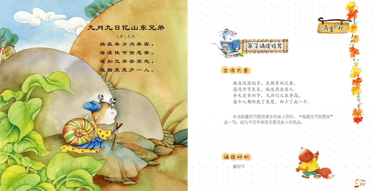 儿行千里冉担忧歌谱-王早早,儿童文学作家,北京作家协会会员.曾做过记者、编辑,现居