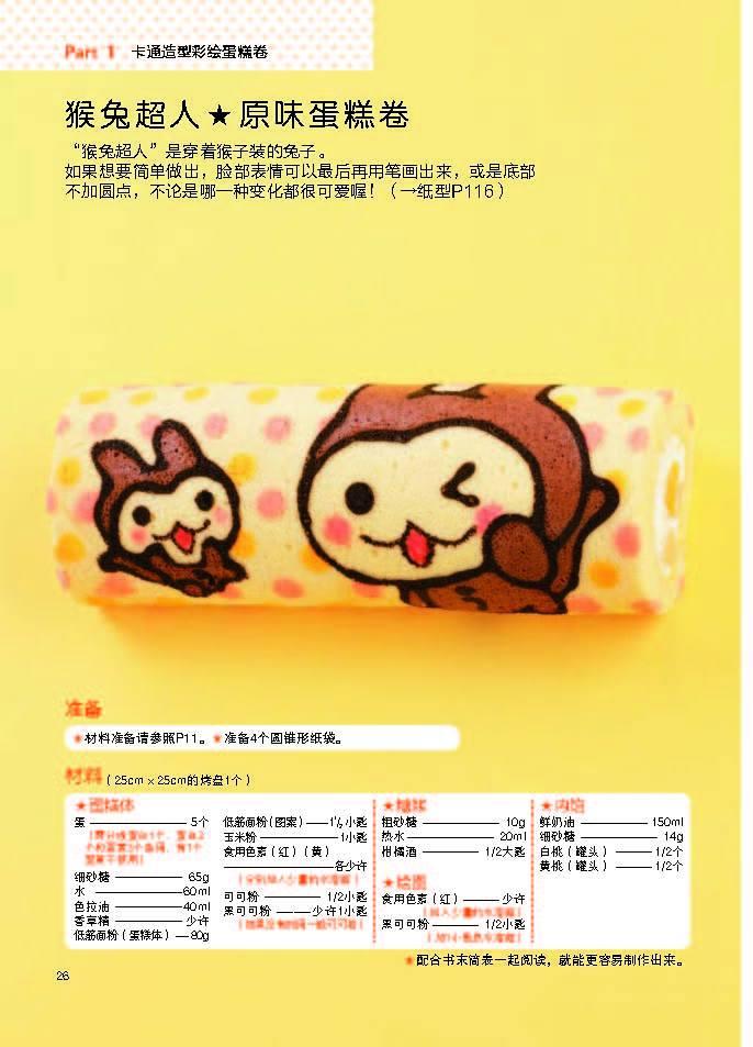 卡通形象&动物篇-彩绘蛋糕卷-2-随书原
