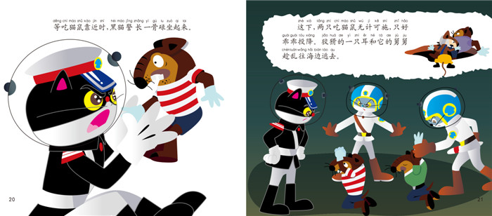 中国经典获奖童话:黑猫警长(5册套装)