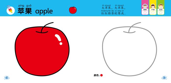 幼儿绘画水果作品范画
