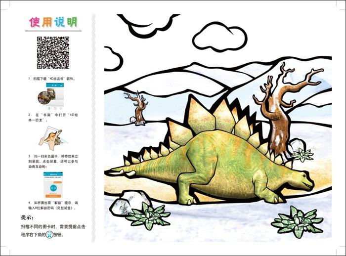 4d绘本:恐龙图片