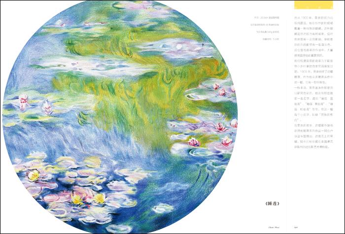 正版特价 跟飞跃鸟用色铅笔画世界名画 飞乐鸟 9787517030805