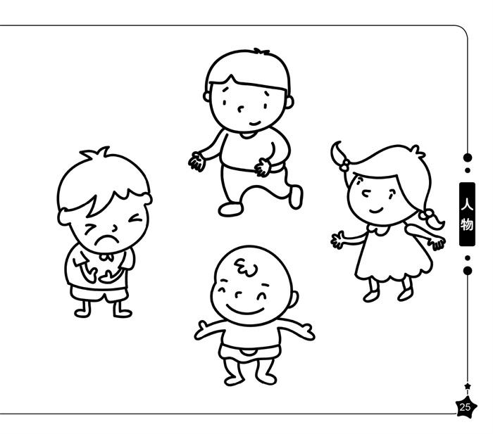 水生,两栖动物·人物-蒙纸简笔画