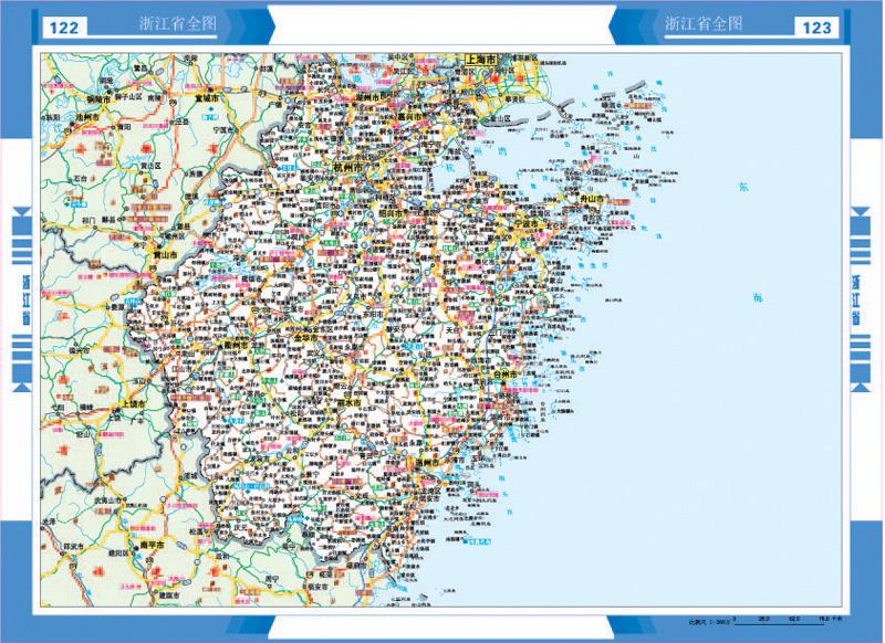 中国交通旅游地图册(2015版)