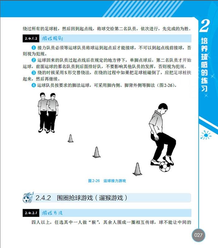 1.1 动力性热身活动 / 002 1.1.1 慢跑十分钟 / 002 1.1.2 行进间的振臂运动 / 002 1.1.3 行进间的高抬腿运动 / 003 1.1.4 行进间的正踢腿运动 / 004 1.1.5 行进间的大腿外摆 运动 / 004 1.1.6 行进间的大腿内摆运动 / 005 1.2 静力性热身活动 / 006 1.2.1 颈部拉伸 / 006 1.