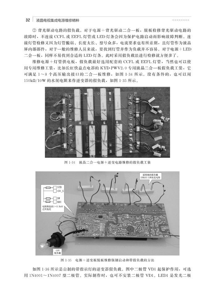 第一章液晶彩电集成电源维修基本知识1 第一节液晶彩电集成电源的种类及其特点1 一、液晶电视屏的背光源1 二、液晶彩电集成电源的种类及其特点3 第二节电源+逆变器二合一板的维修技巧6 一、电源+逆变器二合一板的基础知识6 二、典型电源+逆变板电路精讲18 三、电源+逆变板故障维修方法和技巧29 第三节电源+LED驱动电路二合一板的维修技巧40 一、背光LED驱动电路的基本知识40 二、电源+LED驱动电路二合一板维修方法和技巧43 第二章电源+灯管供电型集成电源板精讲与故障检修45 第一节长虹FSP1603