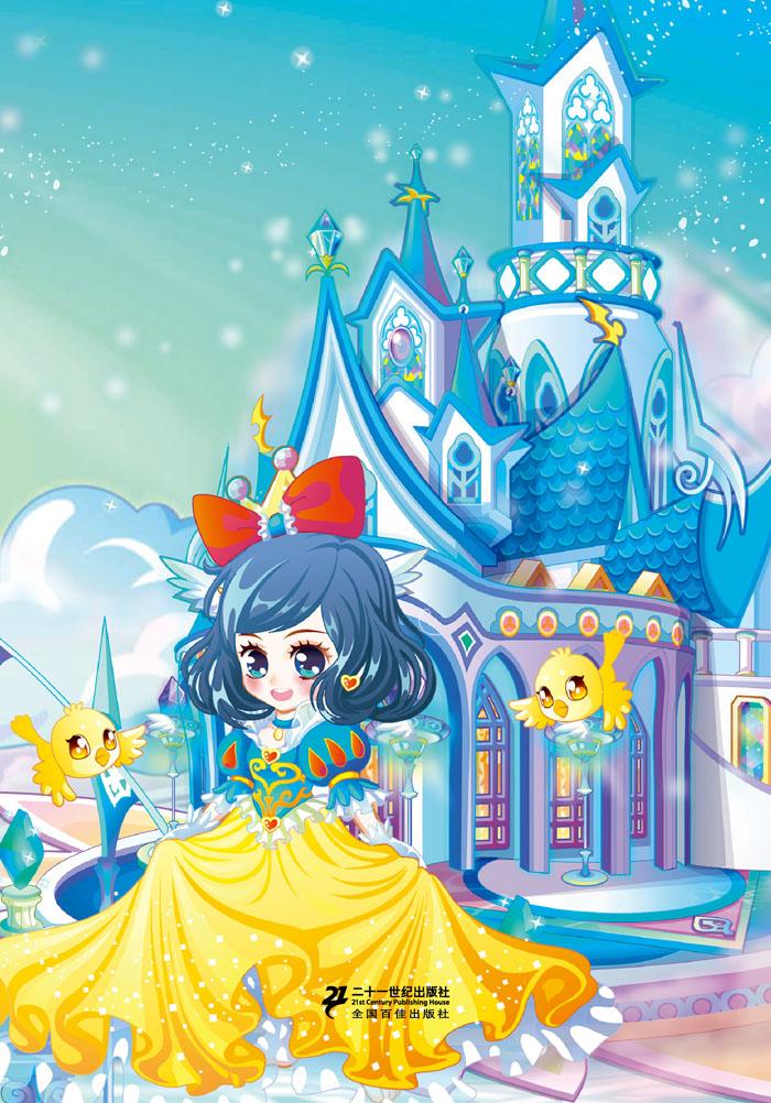 穿越奥比岛( 共4册)1黑暗魔法师/公主的魔咒/狄安娜战衣的使命/彩虹