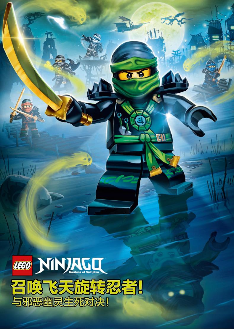 乐高 ninjago幻影忍者系列