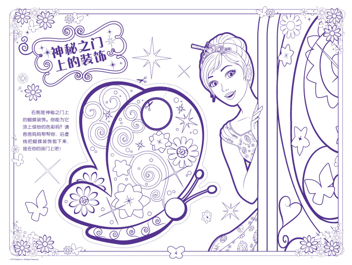 芭比公主珍藏美画板 芭比与神秘之门