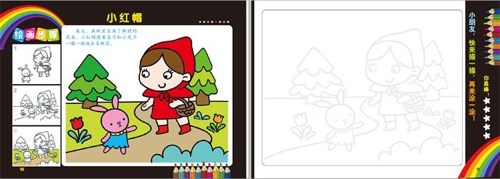 《一看就会简笔画》(共6册)是一套专门为3~12岁幼儿