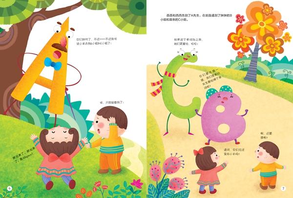 绘图梦幻岛,2007年创立,曾设计制作过动感识读绘本系列《小鼹鼠的