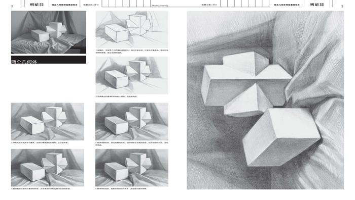 组合几何体明暗素描范本-明暗素描范本-2-黄金典藏版 9787539474151
