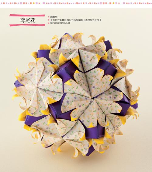 组合折纸新玩法:百变绣球
