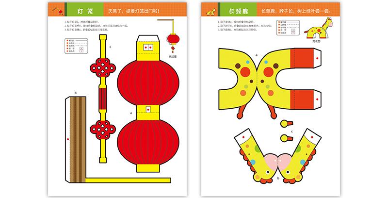 幼儿立体手工书(全6册)/袋鼠妈妈童书:图书比价:琅琅