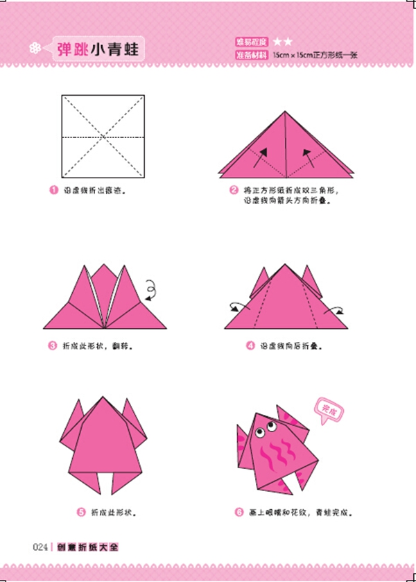幼儿折纸大全图解宝塔