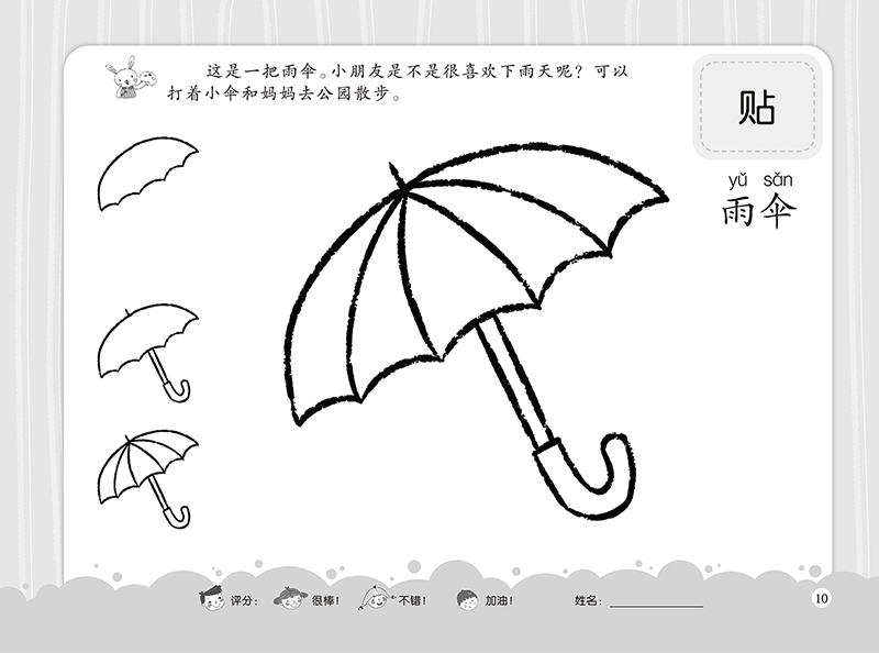 爱德少儿 宝宝学画画 生活用品 涂鸦图画本填色本幼儿童学画本美术
