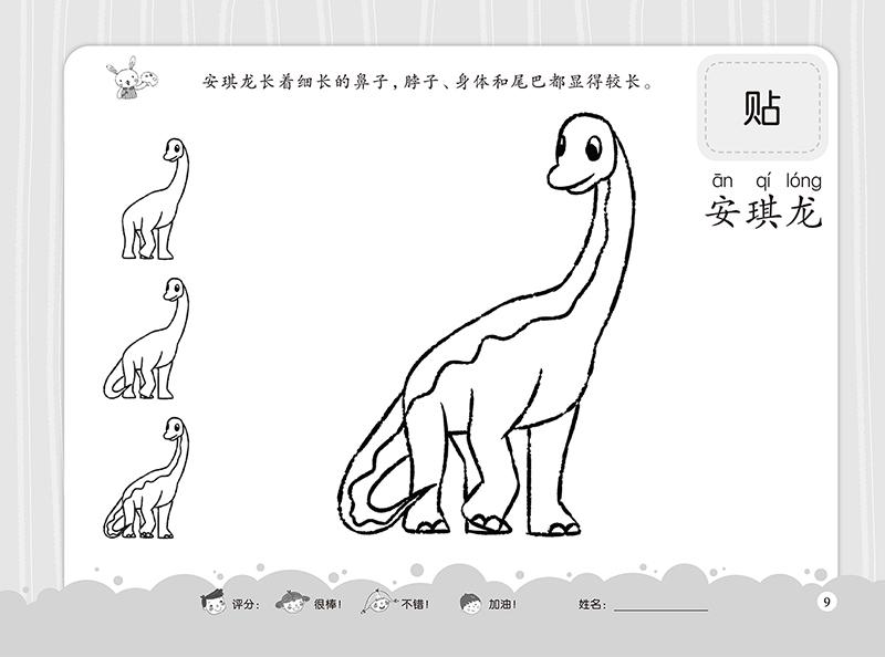 教画画步骤图恐龙