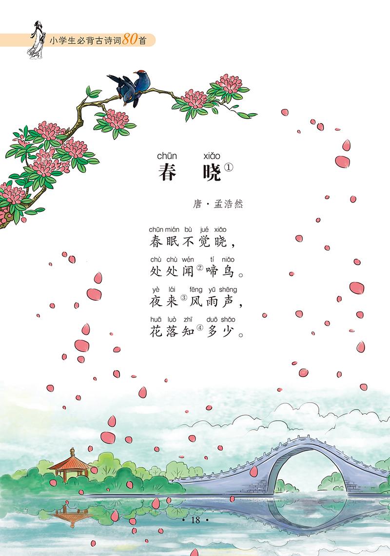 小学语文古诗简笔画内容图片展示