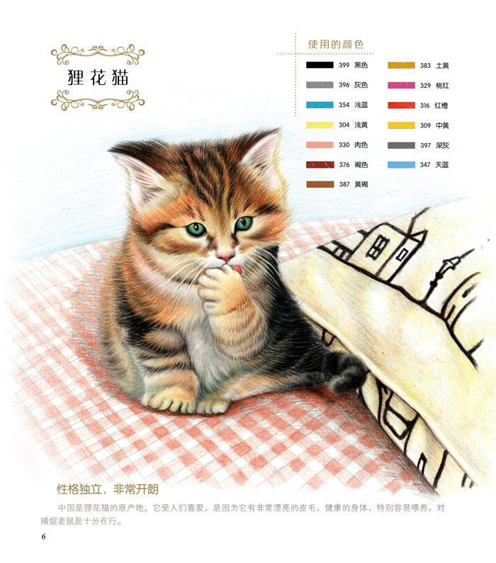 《大人的填色书--可爱猫咪》(东方智典.)【简介