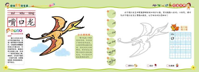 趣味识字简笔画.恐龙世界