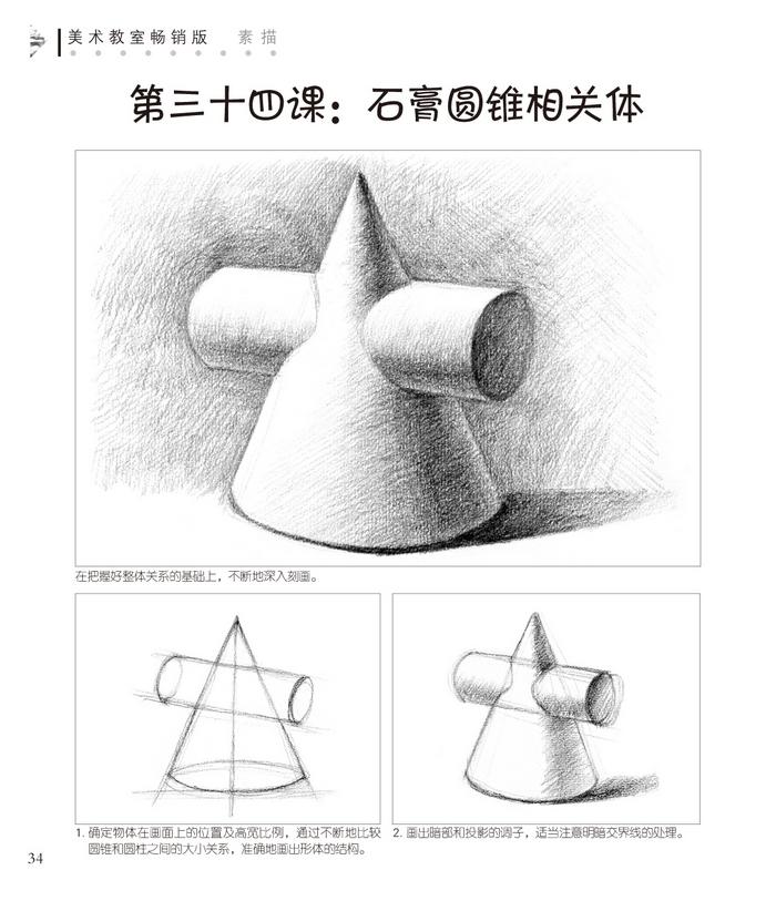 圆柱形笔筒素描图片步骤