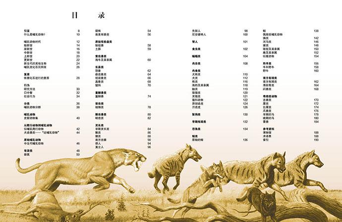 远古探秘系列——史前哺乳动物
