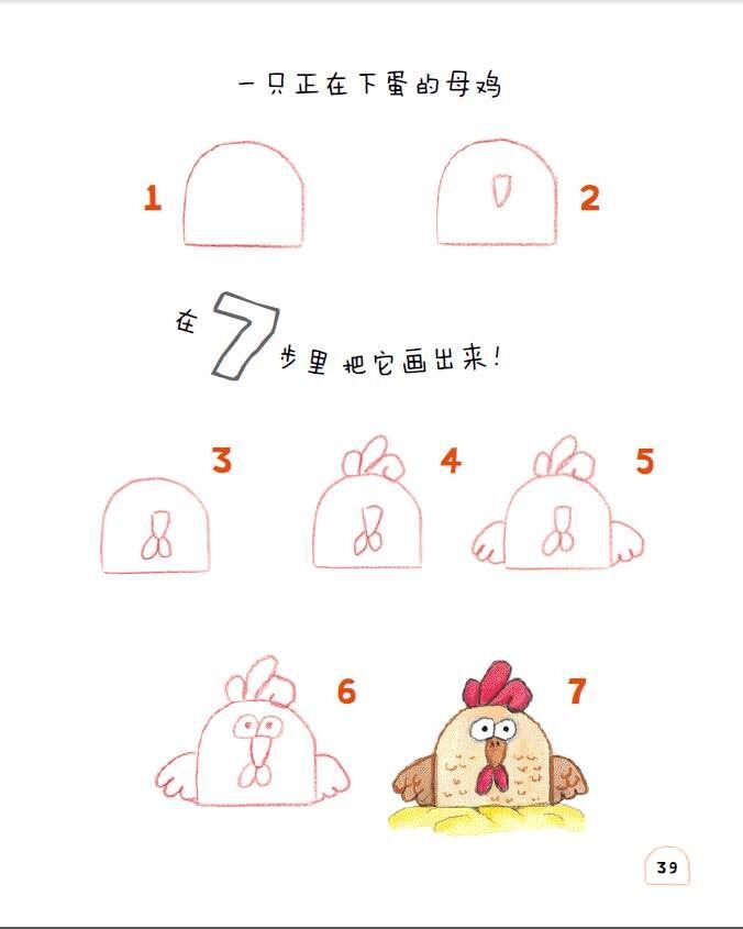 鸡是半圆形 猫是圆形 8种几何图形的创意简笔画