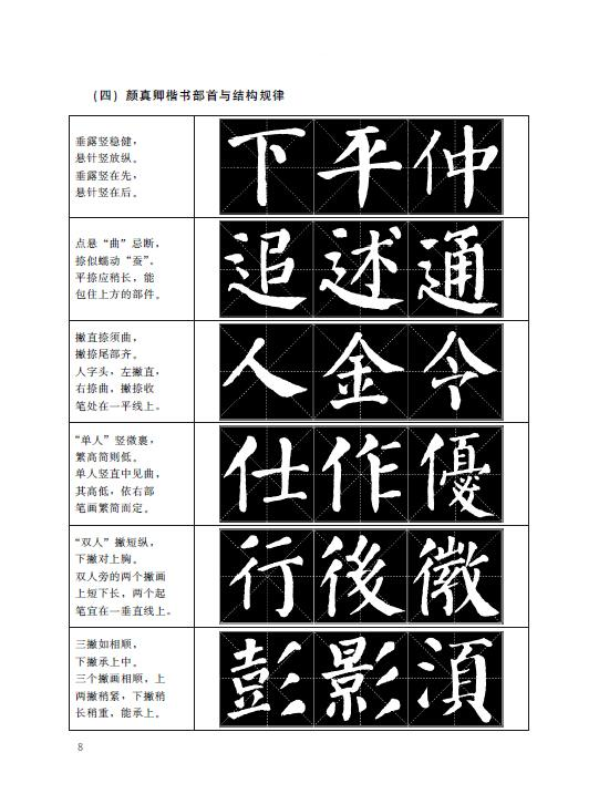 朝辞白帝城(唐李白)/108图片