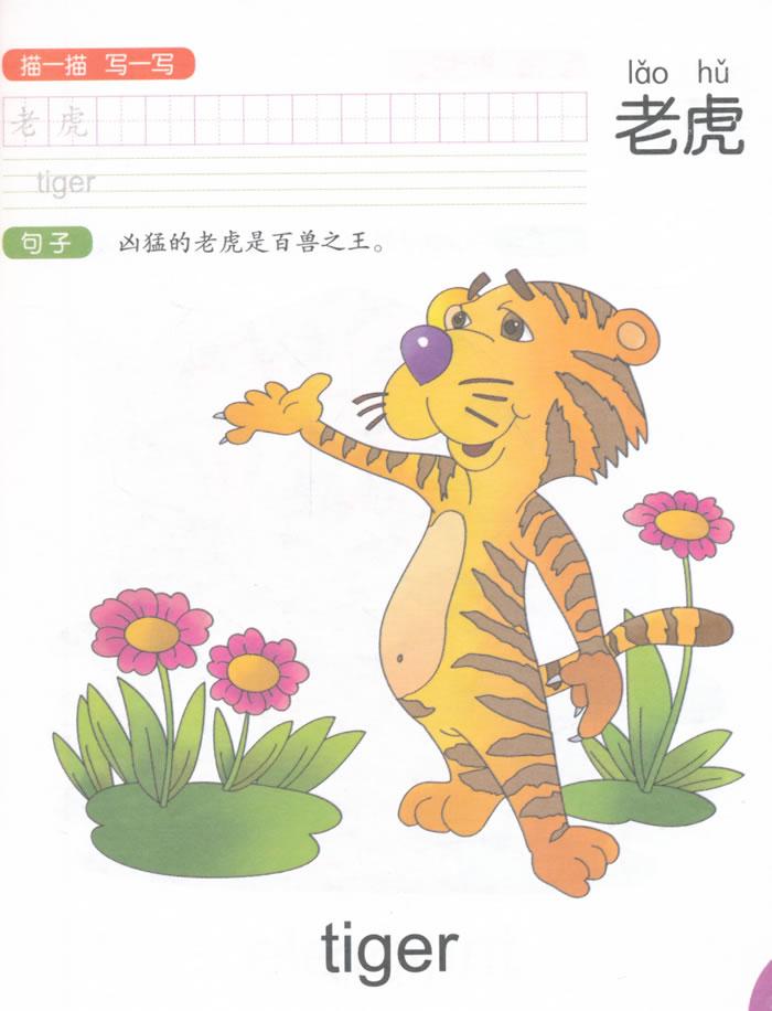 幼儿双语启蒙认知·动物世界