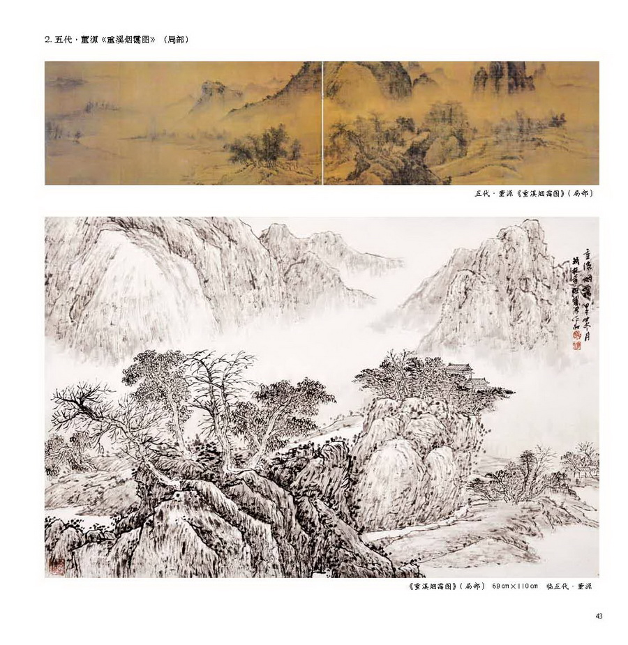 《钱桂芳山水画技法讲座-山水画临摹